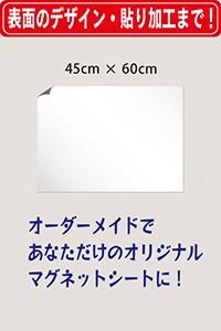 マグネットシート(45cm×60cm)