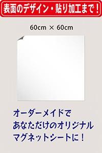 マグネットシート(60cm×60cm)