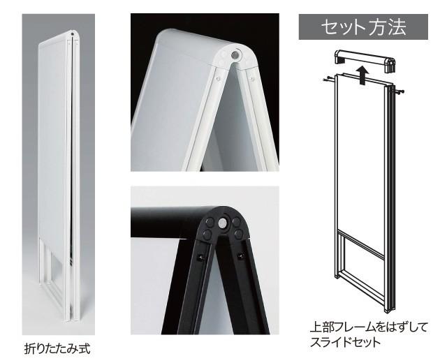 白黒A型スタンド看板構造