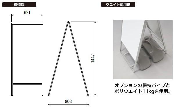 アルミ枠A型スタンド看板(L)構造