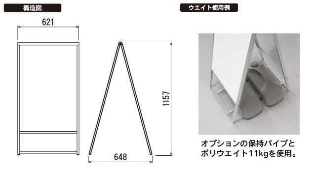 アルミ枠A型スタンド看板(M)構造