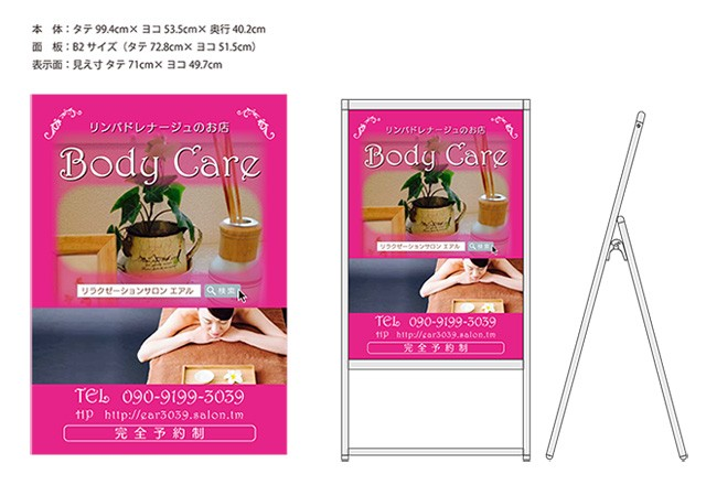 Body Care デザイン案2