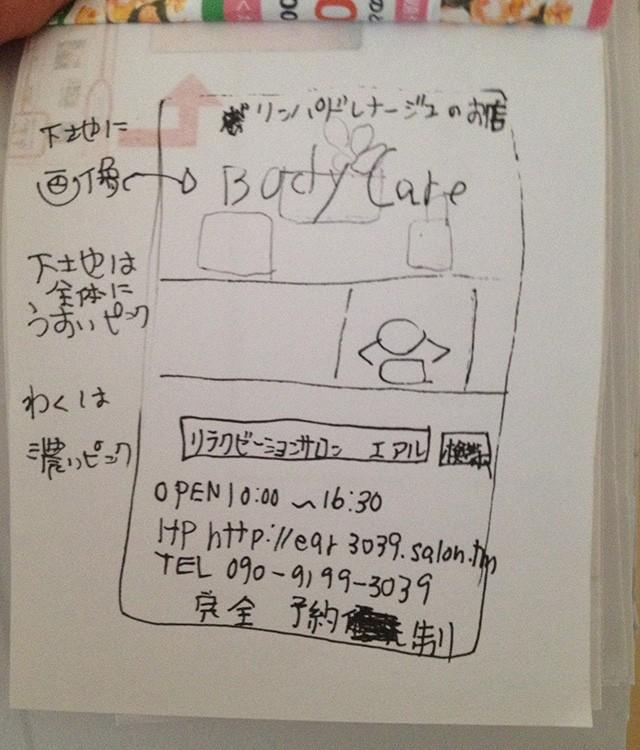 Body Care イメージ