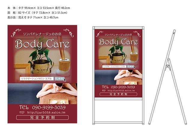 Body Care デザイン決定