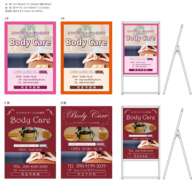 Body Care デザイン案1