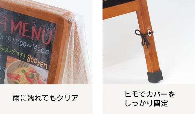 マーカースタンド看板用レインカバー構造