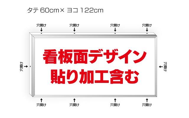 木枠看板60cm×122cm