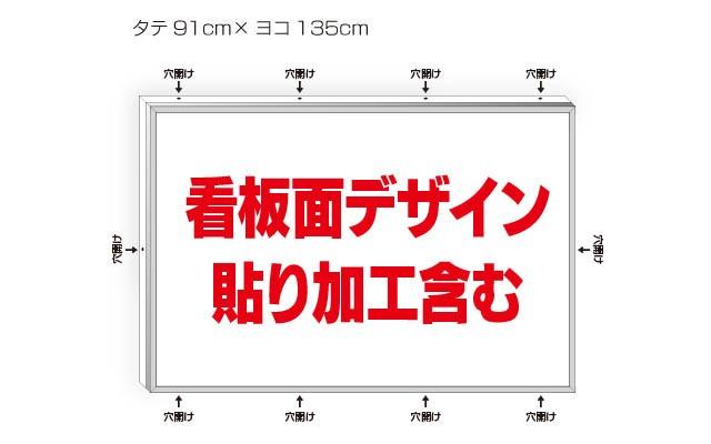 木枠看板91cm×135cm