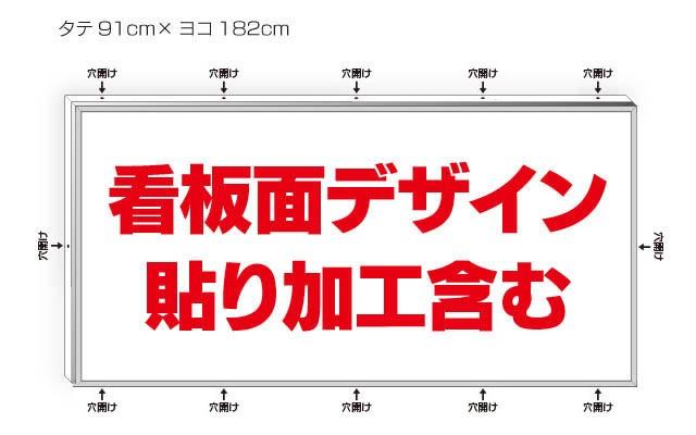木枠看板91cm×182cm