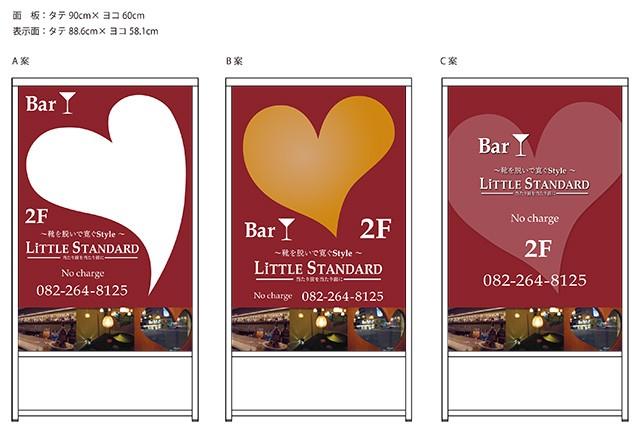 Barデザイン案1