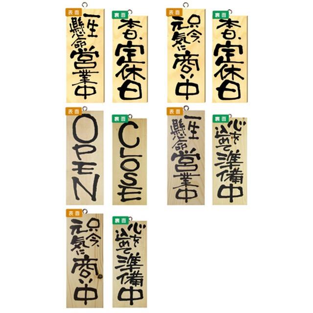 営業中・準備中木製プレート(小...