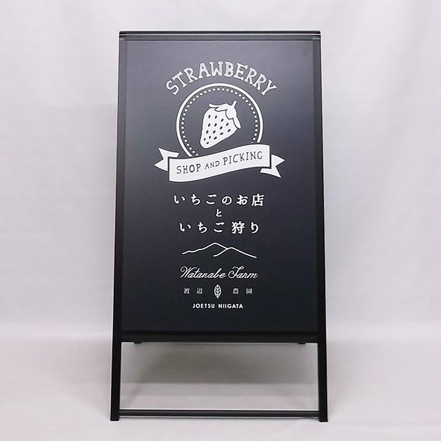 白黒A型スタンド看板(M)ブラック製作例