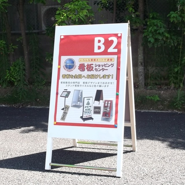 木枠A型スタンド看板(M)B2ポスター使用例