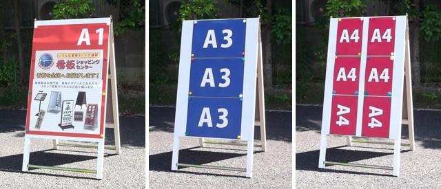 木枠A型スタンド看板(M)ギリギリ使用可