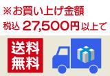 お買い上げ金額20,000円以上送料無料