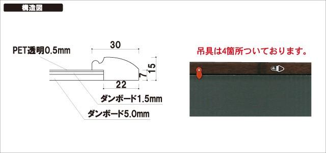 背板取り外し式額縁構造