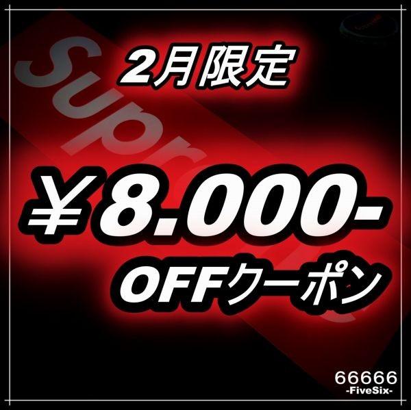 YAHOO!ショッピング2月限定クーポン