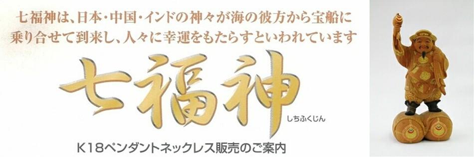 七福神.JP Yahoo!店