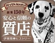 創業150年 安心と信頼の質店 伊藤商事ヒストリー