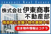 株式会社伊藤商事 不動産部
