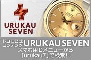 URUKAU SEVEN