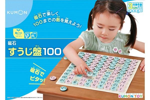 くもん出版 おもちゃ 学習 数字 磁石すうじ盤100