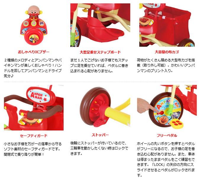 三輪車 乗用玩具 それいけアンパンマン デラックス2 エムアンドエム