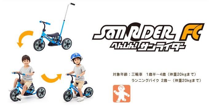 へんしんサンライダーFC,フリーコントロール,三輪車,バランスバイク,押手付きモデル,1歳半からOK
