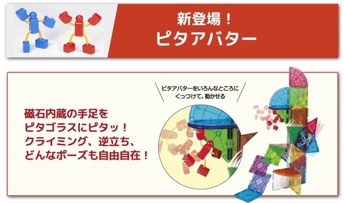 ピープル 知育玩具 磁石のおもちゃ ピタゴラスWORLDアスレチックパーク