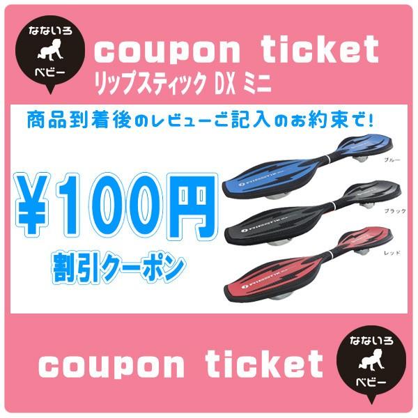 ■当店人気商品■リップスティック DX ミニ限定 商品レビューを書くお約束で、100円引き!