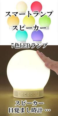 『インテリアランプ』Smart Lamp Speaker-plus H0018 スマートランプスピーカー プラス