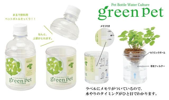 『栽培セット』 育てるグリーンペットベジ002