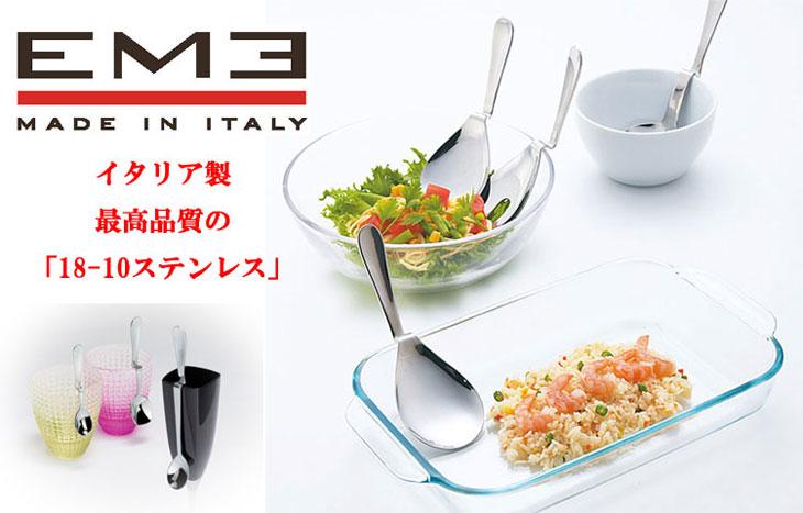 イタリア製 エメ カトラリー