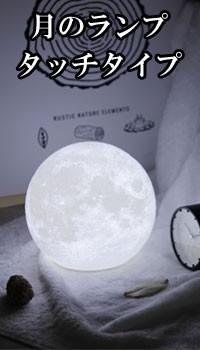 月のランプ 間接照明 ルナプライマル