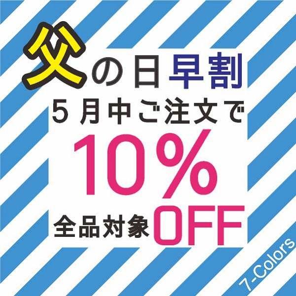 【早割10%OFF】父の日名入れギフト(5/31迄)