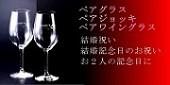 ペアギフト・ペアグラス名入れ記念品ギフト