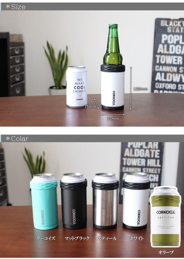 CANTEEN コークシクルアークティカン おしゃれボトル おしゃれな水筒 かっこいい水筒 保冷保温