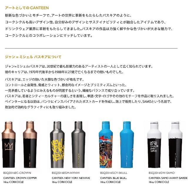 バスキア ボトル 水筒 BASQUIA ジャンミシェルバスキア コークシクルキャンティーン 470ml 水筒 直飲み ステンレスボトル 保温12時間保冷25時間 CORKCICLE CANTEENコークシクルキャンティーン