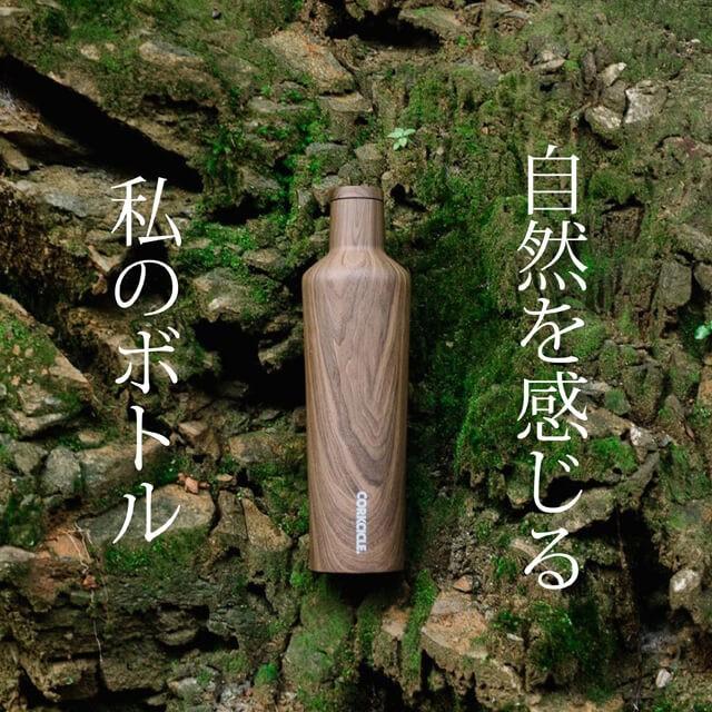 CORKCICLE CANTEENコークシクルキャンティーン 水筒 おしゃれ ボトル750ml 保温12時間保冷25時間