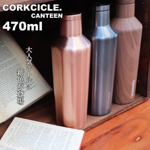 コークシクルキャンティーン 水筒 おしゃれ ボトル270ml 保温12時間保冷25時間