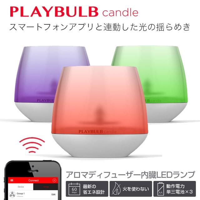 プレイバルブレキャンドル/PLAYBULB CANDLE アロマディフューザー内蔵LEDキャンドルライト