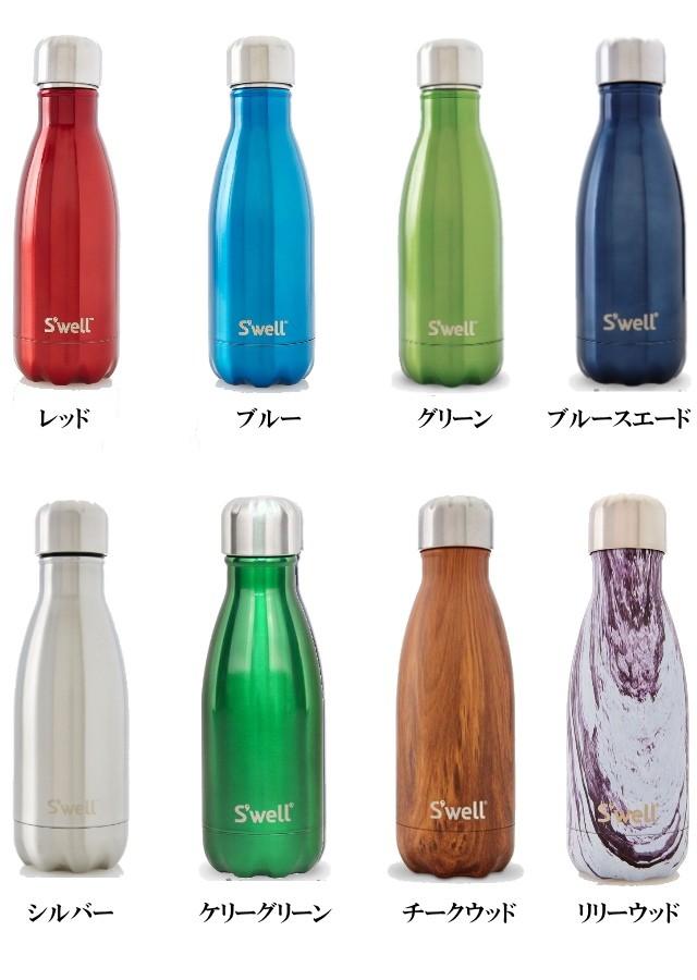 サーモス 水筒 二重構造 保温12時間 保冷24時間 おしゃれ 水筒 swell bottle スウェル ボトル 最安値