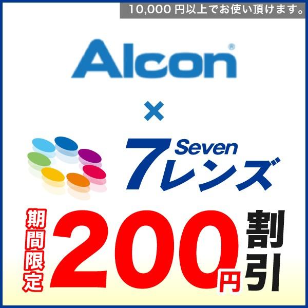 【期間限定】アルコンのコンタクト、10,000円以上購入で200円割引クーポン
