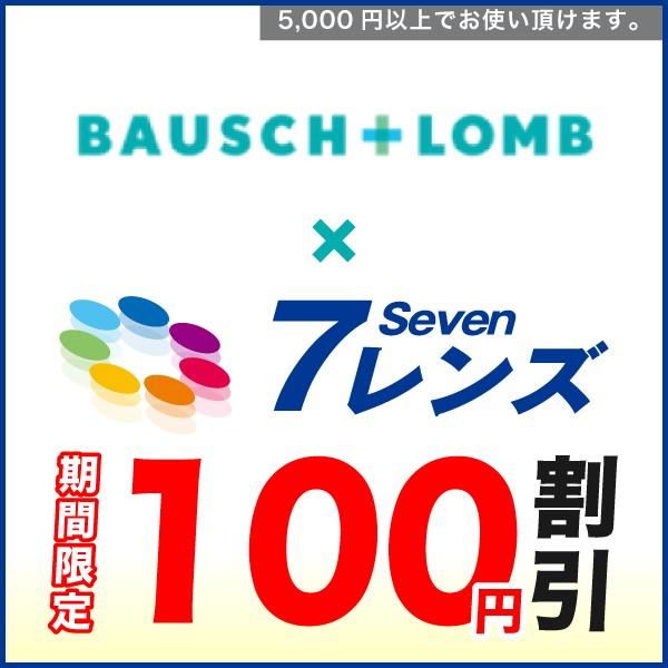 【期間限定】ボシュロムのコンタクト、5,000円以上購入で100円割引クーポン