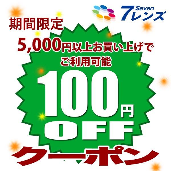 【期間限定】5,000円以上購入で100円OFFクーポン