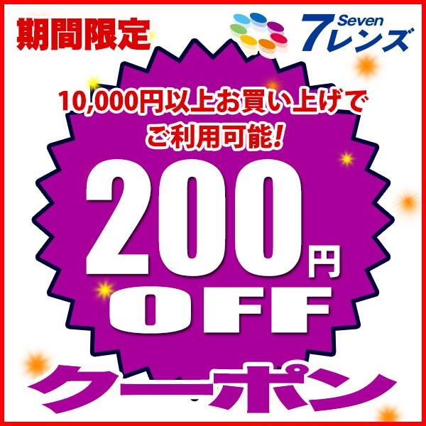 【期間限定】10,000円以上購入で200円OFFクーポン