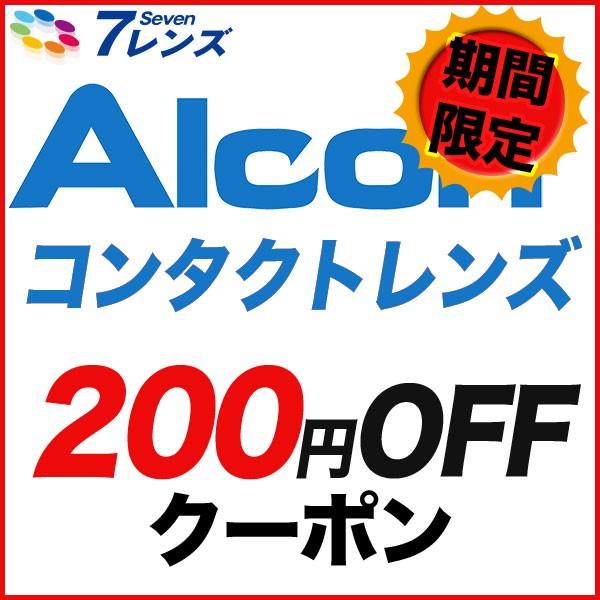 【期間限定】日本アルコンコンタクトレンズ、10,000円以上購入で200円OFFクーポン