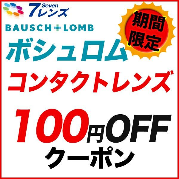 【期間限定】ボシュロム商品、5,000円以上購入で100円OFFクーポン