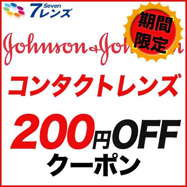【期間限定】ジョンソン・エンド・ジョンソンコンタクト、10,000円以上購入で200円OFFクーポン