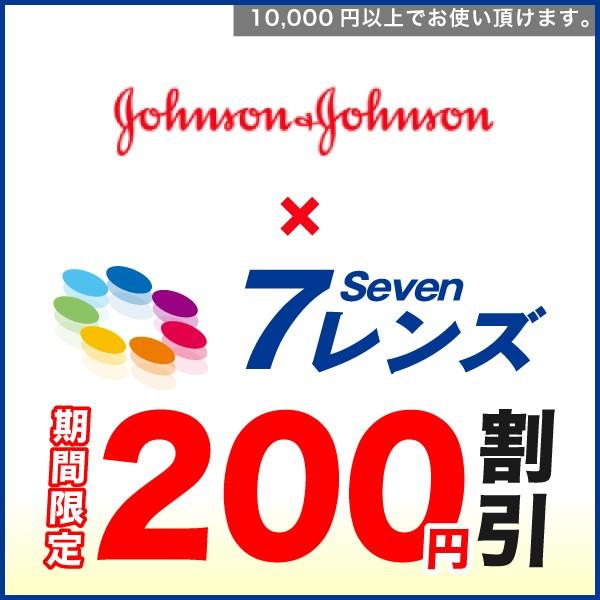 【期間限定】ジョンソン・エンド・ジョンソンのコンタクト、10,000円以上購入で200円割引クーポン
